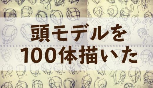 【顔の描き方を学ぶ01】Proko先生のYouTube動画を見て頭モデルを100体描いてみたよ。