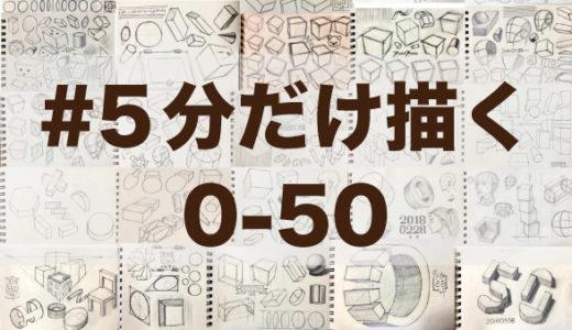 #5分だけ描く 01-50枚目 描いた絵・感想・変化 まとめ