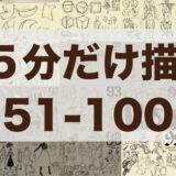5分だけ描く51−100枚目の記録