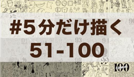 #5分だけ描く 51-100枚目 描いた絵・感想・変化 まとめ