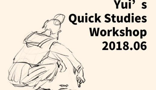 Yui's Quick Studies Workshop 6月版 感想・レポート