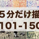 5分だけ描く描いた絵の記録101-150