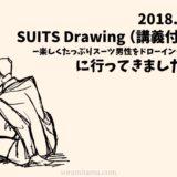 砂糖ふくろうさんの スーツドローイング会(講義付き)に行ってきました。2018年07月