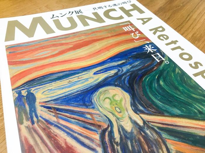 ムンク展に行ってきました!(2018年東京都美術館)【グッズ・混雑度・見どころ・感想】