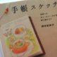 ペン画を始めよう!『手帳スケッチ 出会ったモノ・ヒト・コトを絵で残すコツ』レビュー