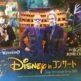ディズニー・イン・コンサート 『ナイトメアー・ビフォア・クリスマス』に行ってきました!