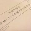 ワセダミステリクラブ主催、本格ミステリ作家クラブ講演会に行ってきました!