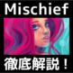 Mischiefを日本語で説明書並みに徹底解説!DL~使い方まで