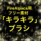 FireAlpaca用キラキラブラシ配布します【フリー素材】